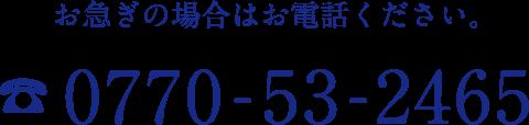 0770-53-2465