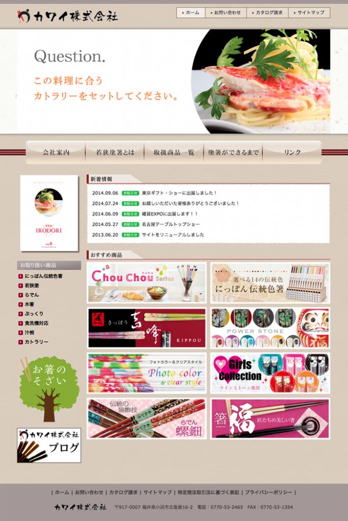 kawai_web_2015
