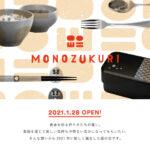 monodukuri_mailx1